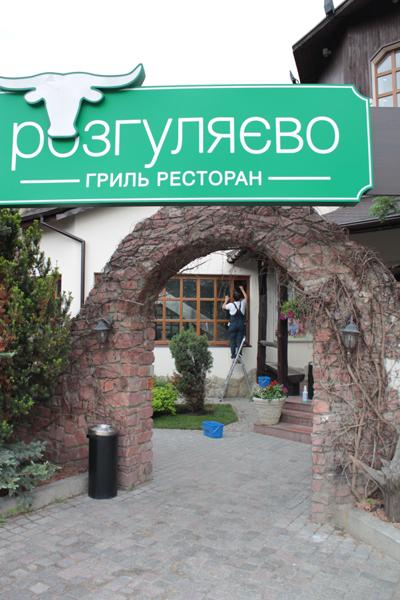 Мойка окон в ресторане «Разгуляево»